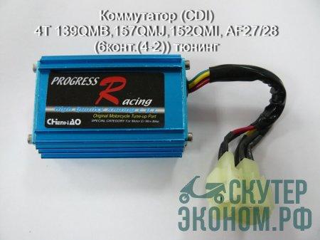Коммутатор (CDI) 4Т 139QMB,157QMJ,152QMI, AF27/28 (6конт.(4-2)) тюнинг