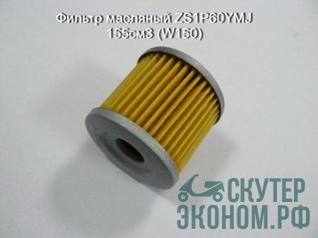 Фильтр масляный центробежный ZS1P60YMJ 155см3 (W150)