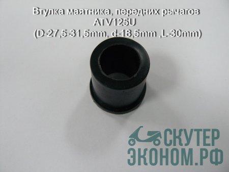 Втулка маятника,передних рычагов ATV125U  (D-27,5-31,5mm, d-18,5mm ,L-30mm)