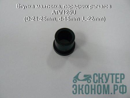 Втулка маятника,передних рычагов ATV125U (D-21-25mm, d-15mm ,L-22mm)