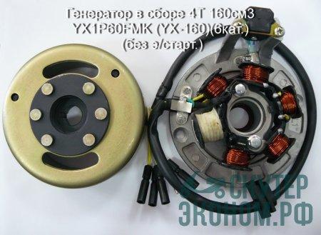 Генератор в сборе 4Т 160см3 YX1P60FMK (YX-160)(6кат.) (без э/старт.)