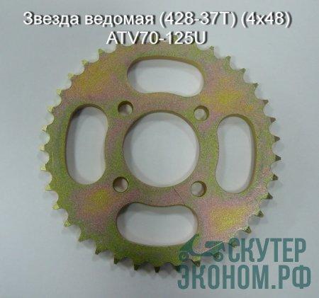 Звезда ведомая (428-37T) (4x48) ATV70-125U