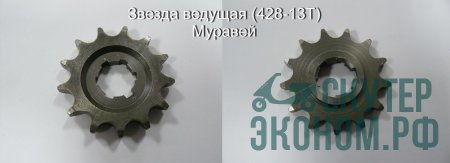 Звезда ведущая (428-13T) Муравей