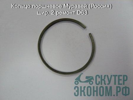 Кольцо поршневое Муравей (Россия) шир. 2 ремонт D63