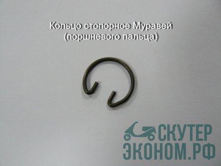 Кольцо стопорное Муравей (поршневого пальца)