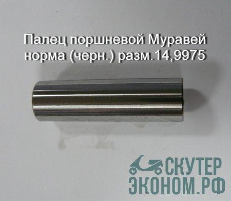 Палец Муравей н. (черн.) разм.14,9975