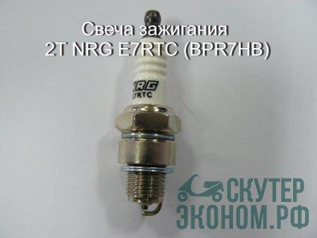 Свеча зажигания 2Т NRG E7RTC (BPR7HB)