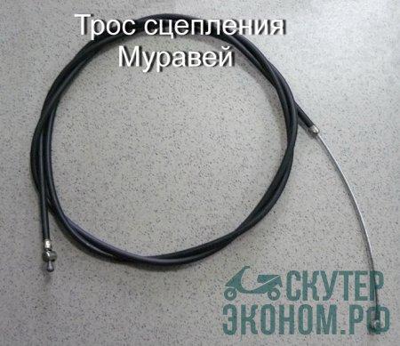 Трос сцепления Муравей (завод, г.Ижевск)