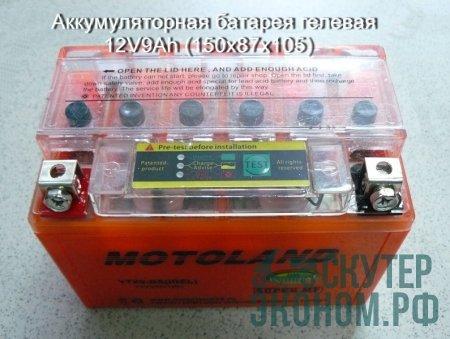 Аккумуляторная батарея гелевая 12V9Ah (150х87х105)