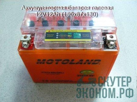 Аккумуляторная батарея гелевая 12V12Ah (150х87х130)