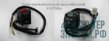 Блок переключателей правый/левый TTR250a