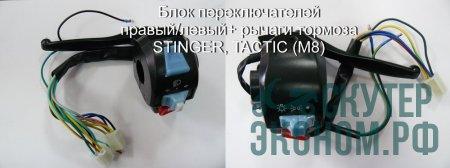 Блок переключателей правый/левый+ рычаги тормоза STINGER, TACTIC (М8)