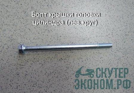 Болт крышки головки цилиндра (лев.круг)