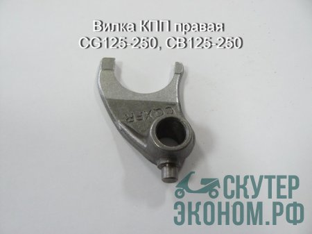 Вилка КПП правая CG125-250 CB125-250