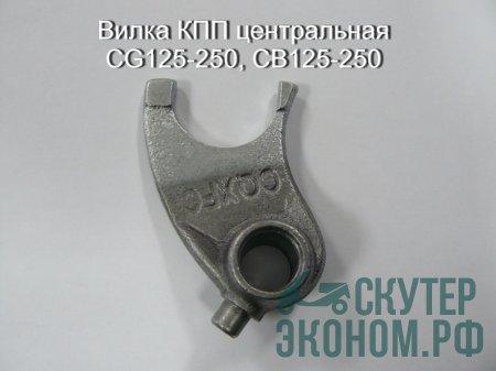 Вилка КПП центральная CG125-250 CB125-250
