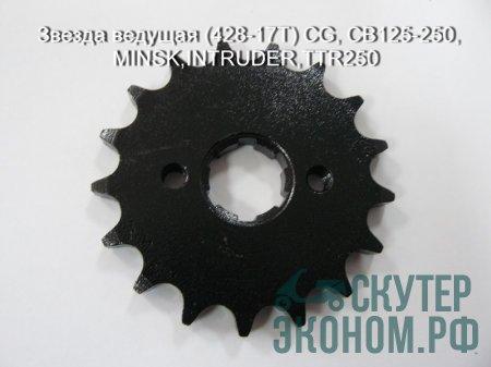 Звезда ведущая (428-17T) CG, CB125-250,MINSK,INTRUDER,TTR250