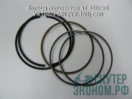 Кольца поршневые 4Т 160см3 YX1P60FMK (YX-160) D60