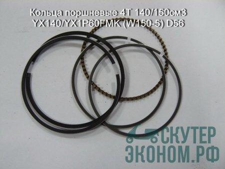 Кольца поршневые 4Т 140/150см3 YX140/YX1P60FMK (W150-5) D56