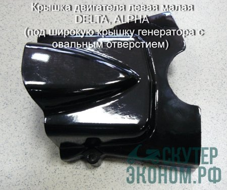 Крышка двигателя левая малая DELTA, ALPHA (под широкую с овальным отверстием)
