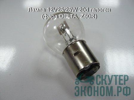 Лампа 12V25/25W 20d галоген (фара DELTA, Z50R)