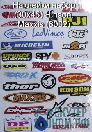 Наклейки набор (30х45) Hinson, Maxxis (6002)