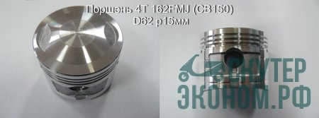 Поршень 4Т 162FMJ (CB150) D62 р15мм