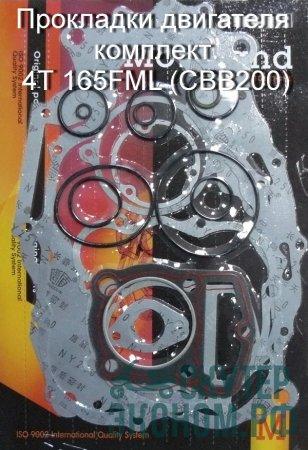 Прокладки двигателя комплект 4Т 165FML (CBB200)