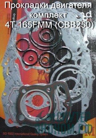 Прокладки двигателя комплект 4Т 165FMM (CBB250)