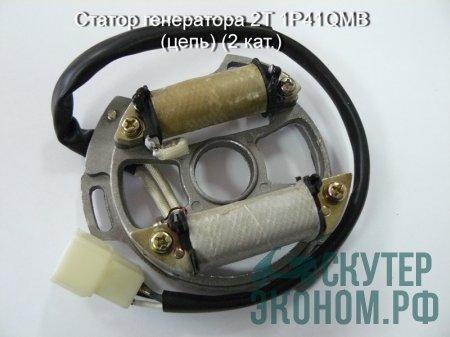Статор генератора 2Т 1P41QMB (цепь) (2 кат.)