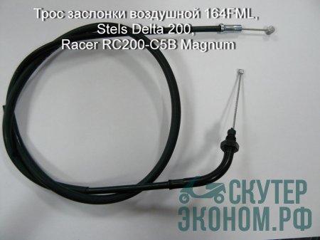 Трос заслонки воздушной 164FML, Stels Delta 200, Racer RC200-C5B Magnum