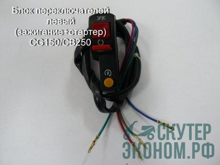 Блок переключателей левый (зажигание+стартер) CG150/CB250