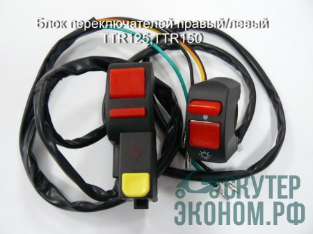 Блок переключателей правый/левый TTR125,TTR150