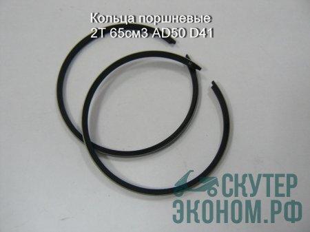 Кольца поршневые 2Т 65см3 AD50 D41