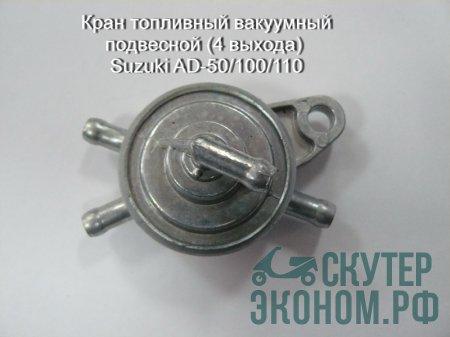 Кран топливный вакуумный подвесной (4 выхода) Suzuki AD-50/100/110