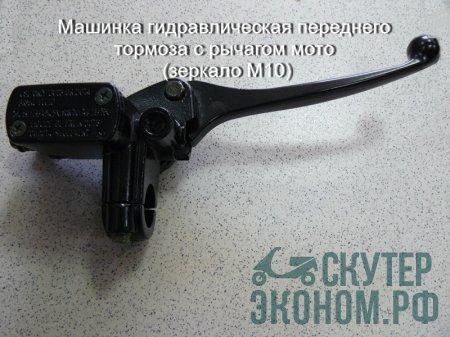 Машинка гидравлическая переднего тормоза с рычагом мото (зеркало М10)