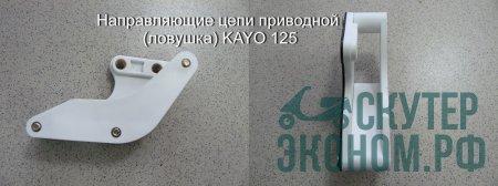 Направляющие цепи приводной (ловушка) KAYO 125