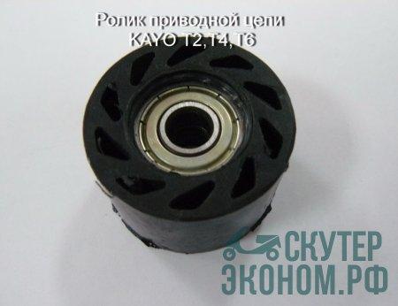 Ролик приводной цепи, питбайк KAYO Т2,Т4,Т6