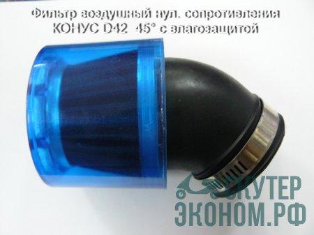 Фильтр воздушный нул. сопротивления КОНУС D42  45° с влагозащитой