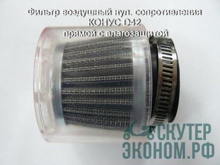 Фильтр воздушный нул. сопротивления КОНУС D42 прямой с влагозащитой