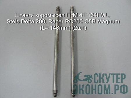 Штанги коромысел ГРМ 4Т 164FML, Stels Delta 200, Racer RC200-C5B Magnum (L= 148mm) (2шт)