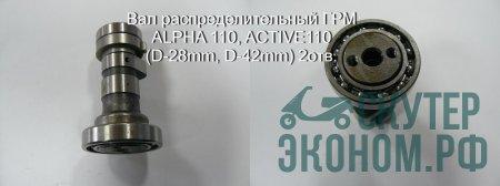 Вал распределительный ГРМ ALPHA 110, ACTIVE110 (D-28mm, D-42mm) 2отв.