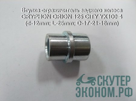 Втулка-ограничитель заднего колеса GRYPHON ORION 125 CITY YX100-4 (d-12mm; L-25mm; D-17-21-18mm)