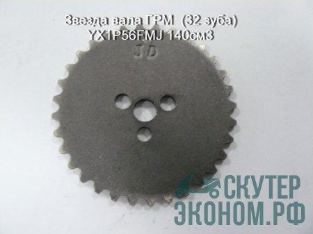Звезда вала ГРМ  (32 зуба) YX1P56FMJ 140см3