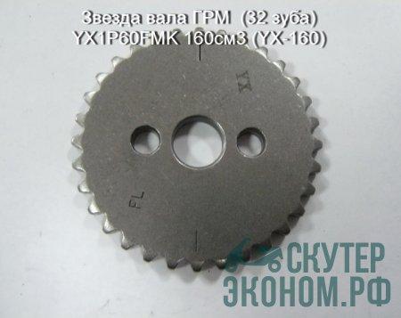 Звезда вала ГРМ  (32 зуба) YX1P60FMK 160см3 (YX-160)