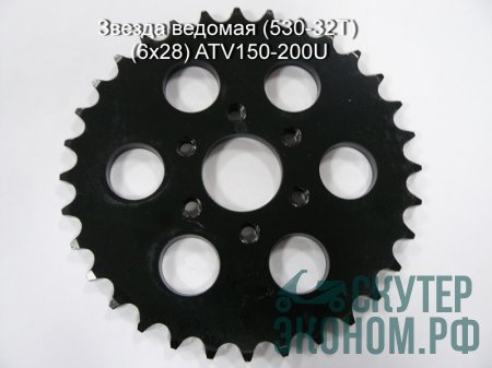 Звезда ведомая (530-32T) (6x28) ATV150-200U