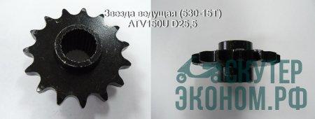 Звезда ведущая (530-15Т) ATV150U D25,5