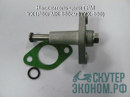 Натяжитель цепи ГРМ YX1P60FMK 160см3 (YX-160)
