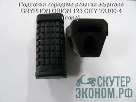 Подножки передние резинки водителя GRYPHON ORION 125 CITY YX100-4 (пара)
