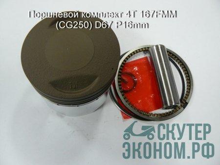 Поршневой комплект 4Т 167FMM (CG250) D67 P16mm