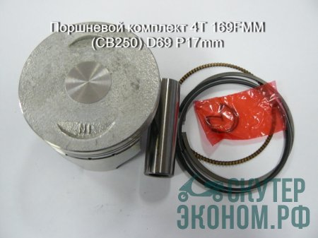 Поршневой комплект 4Т 169FMM (CB250) D69 P17mm